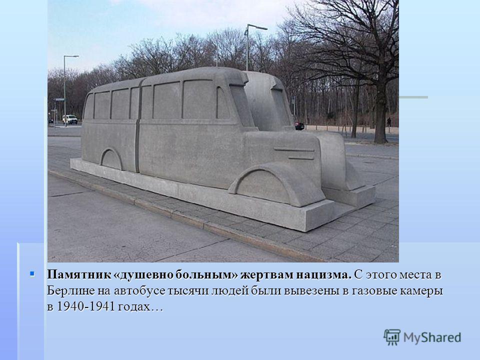 Памятник «душевно больным» жертвам нацизма. С этого места в Берлине на автобусе тысячи людей были вывезены в газовые камеры в 1940-1941 годах… Памятник «душевно больным» жертвам нацизма. С этого места в Берлине на автобусе тысячи людей были вывезены