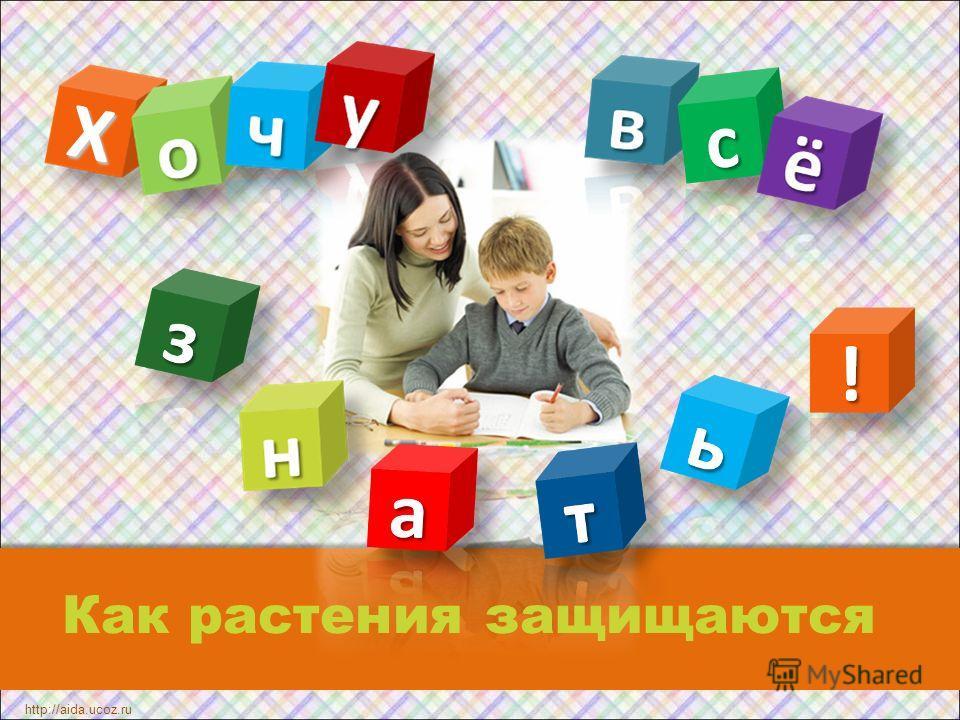 Как растения защищаются Х http://aida.ucoz.ru