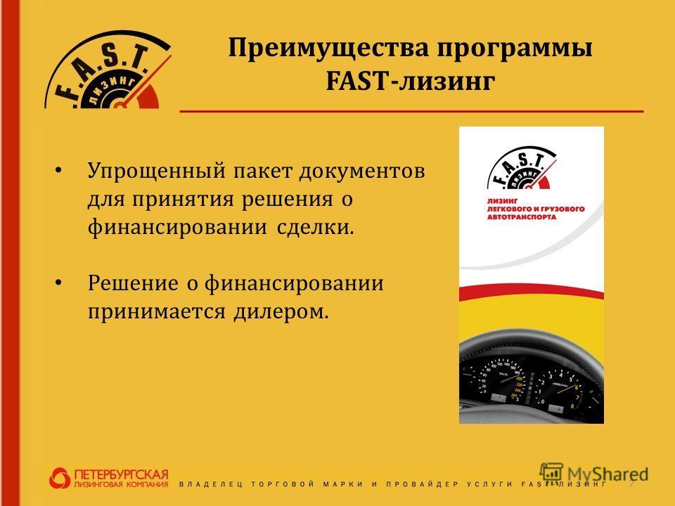 Преимущества программы FAST-лизинг Упрощенный пакет документов для принятия решения о финансировании сделки. Решение о финансировании принимается дилером. 7