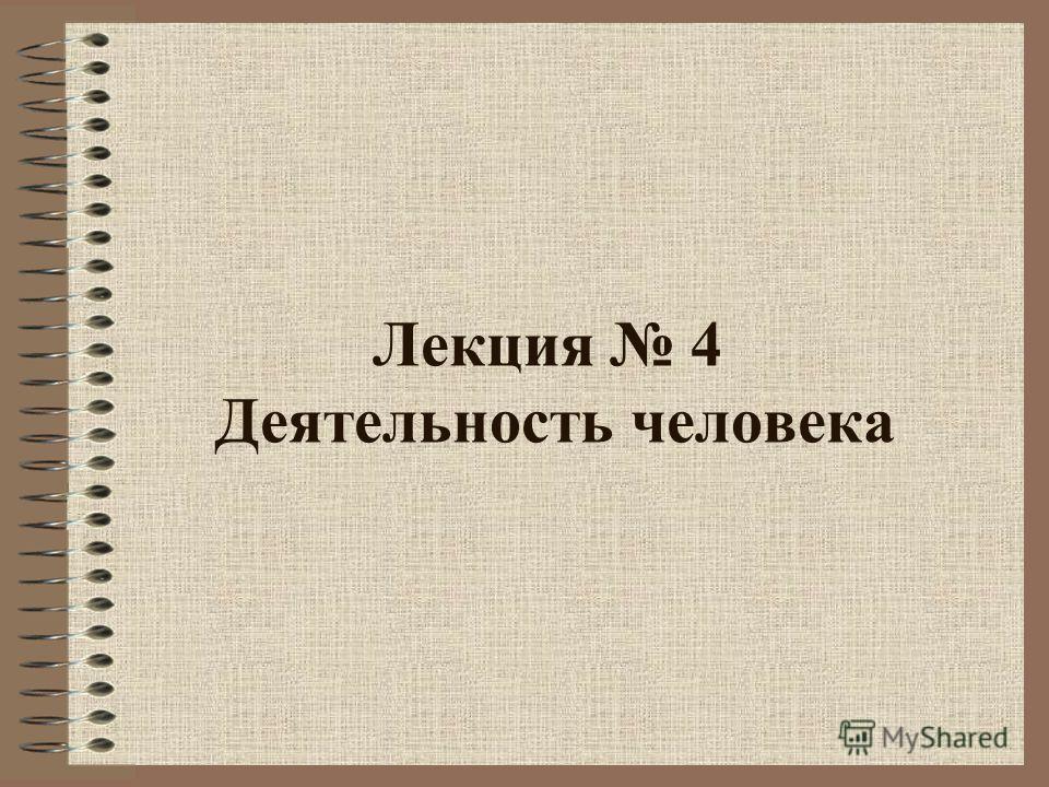 Лекция 4 Деятельность человека
