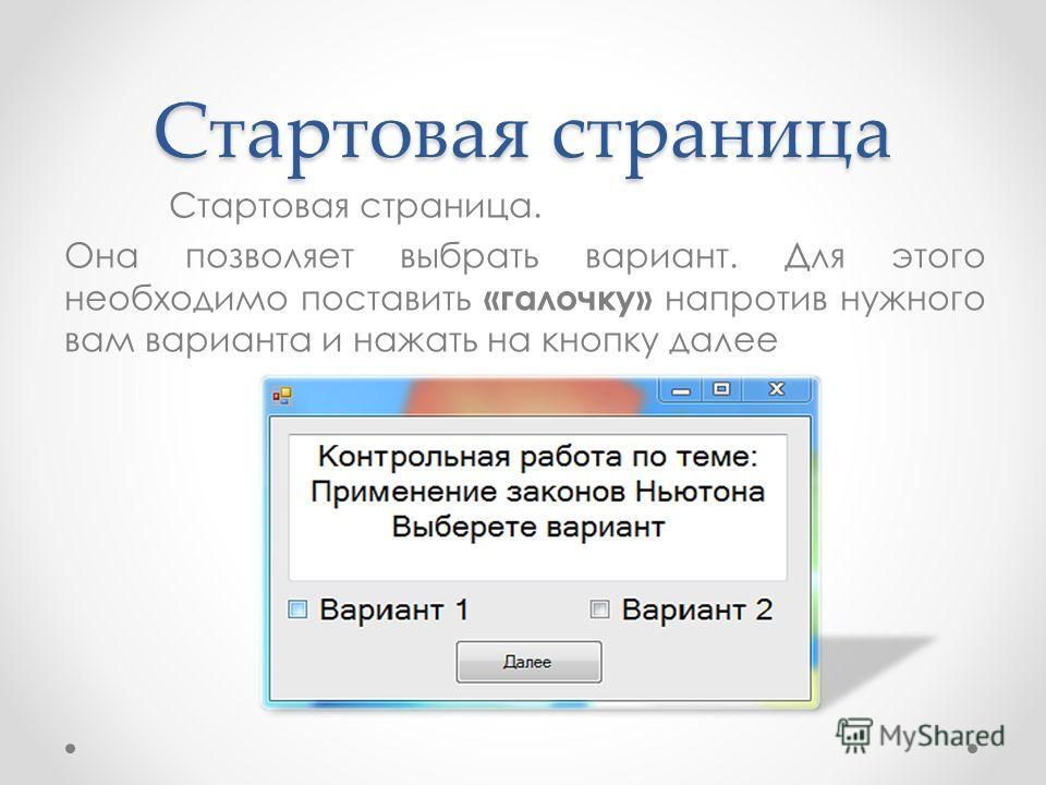 Стартовая страница Стартовая страница. Она позволяет выбрать вариант. Для этого необходимо поставить «галочку» напротив нужного вам варианта и нажать на кнопку далее