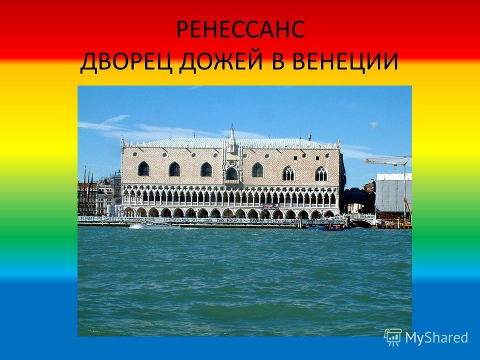 РЕНЕССАНС ДВОРЕЦ ДОЖЕЙ В ВЕНЕЦИИ