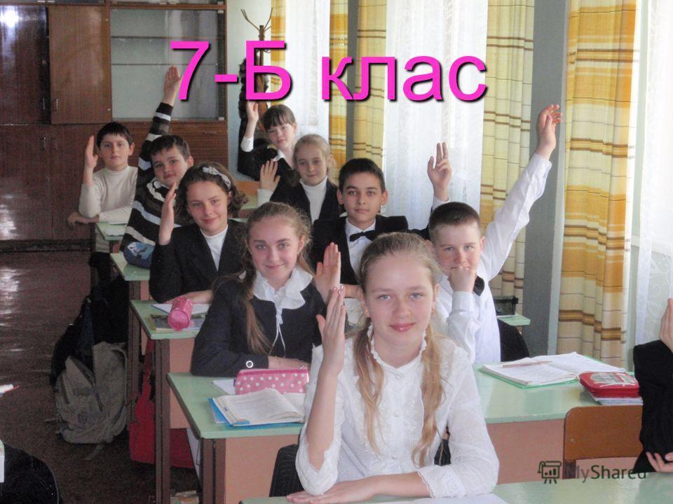 7-Б клас