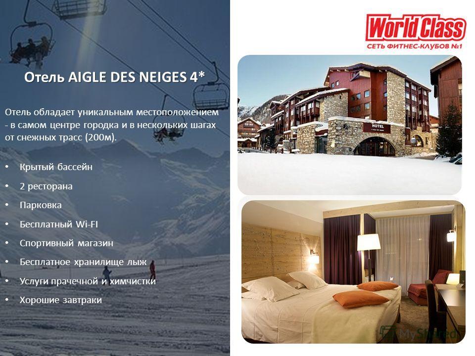 Отель AIGLE DES NEIGES 4* Отель обладает уникальным местоположением - в самом центре городка и в нескольких шагах от снежных трасс (200 м). Крытый бассейн 2 ресторана Парковка Бесплатный Wi-FI Спортивный магазин Бесплатное хранилище лыж Услуги прачеч