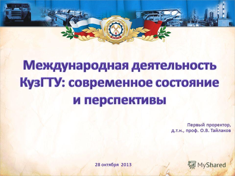 28 октября 2013 Первый проректор, д.т.н., проф. О.В. Тайлаков