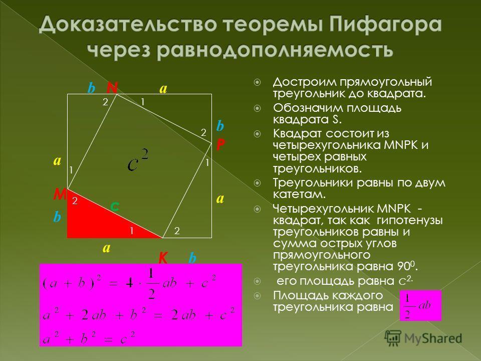 Достроим прямоугольный треугольник до квадрата. Обозначим площадь квадрата S. Квадрат состоит из четырехугольника MNPK и четырех равных треугольников. Треугольники равны по двум катетам. Четырехугольник MNPK - квадрат, так как гипотенузы треугольнико