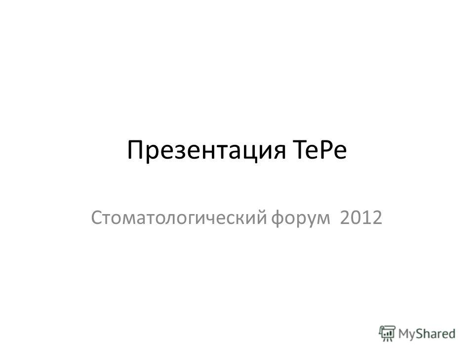 Презентация Те Ре Стоматологический форум 2012