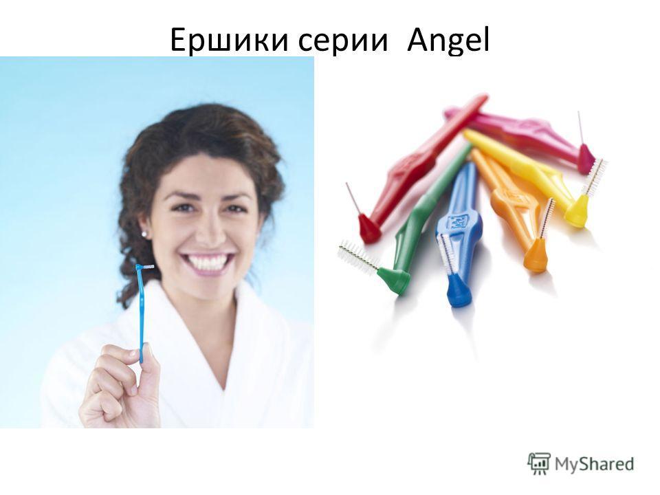 Ершики серии Angel