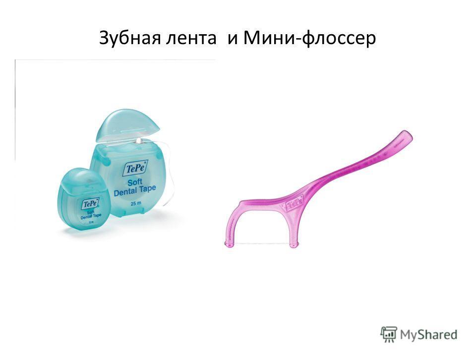 Зубная лента и Мини-флоссер