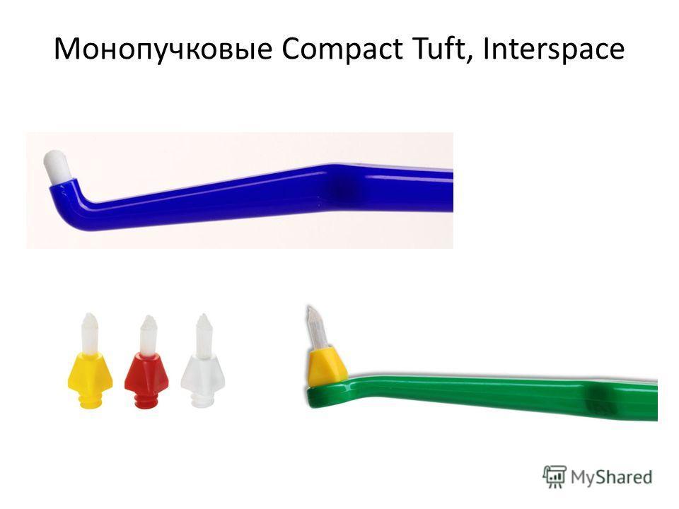 Монопучковые Compact Tuft, Interspace