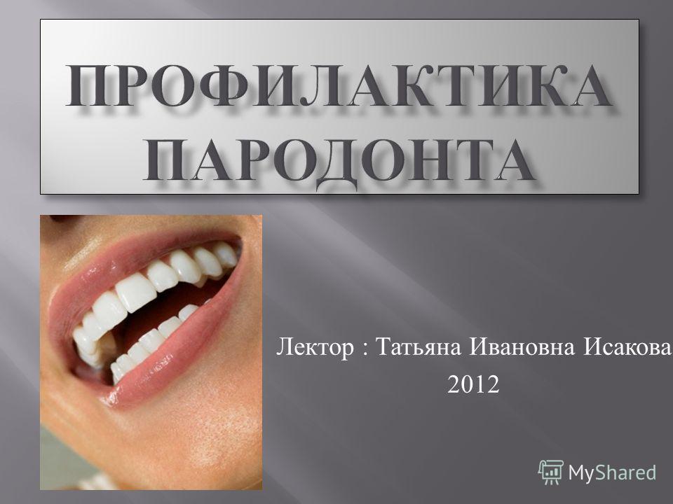 Лектор : Татьяна Ивановна Исакова 2012