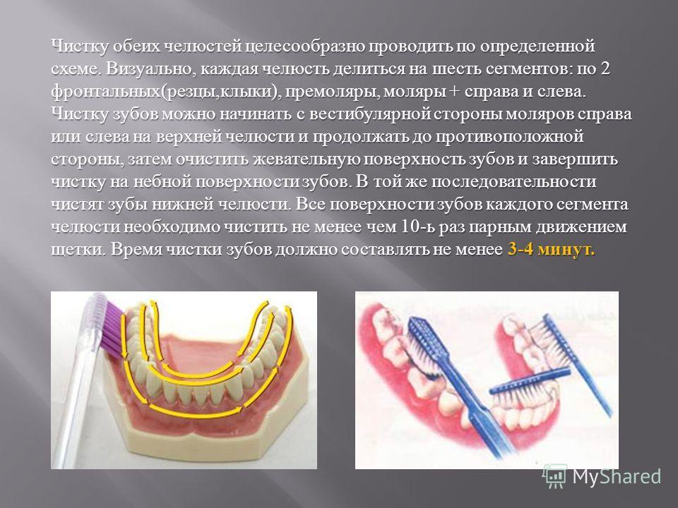 Чистку обеих челюстей целесообразно проводить по определенной схеме. Визуально, каждая челюсть делиться на шесть сегментов : по 2 фронтальных ( резцы, клыки ), премоляры, моляры + справа и слева. Чистку зубов можно начинать с вестибулярной стороны мо