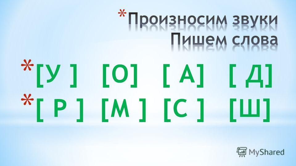 * [У ] [О] [ А] [ Д] * [ Р ] [М ] [С ] [Ш]