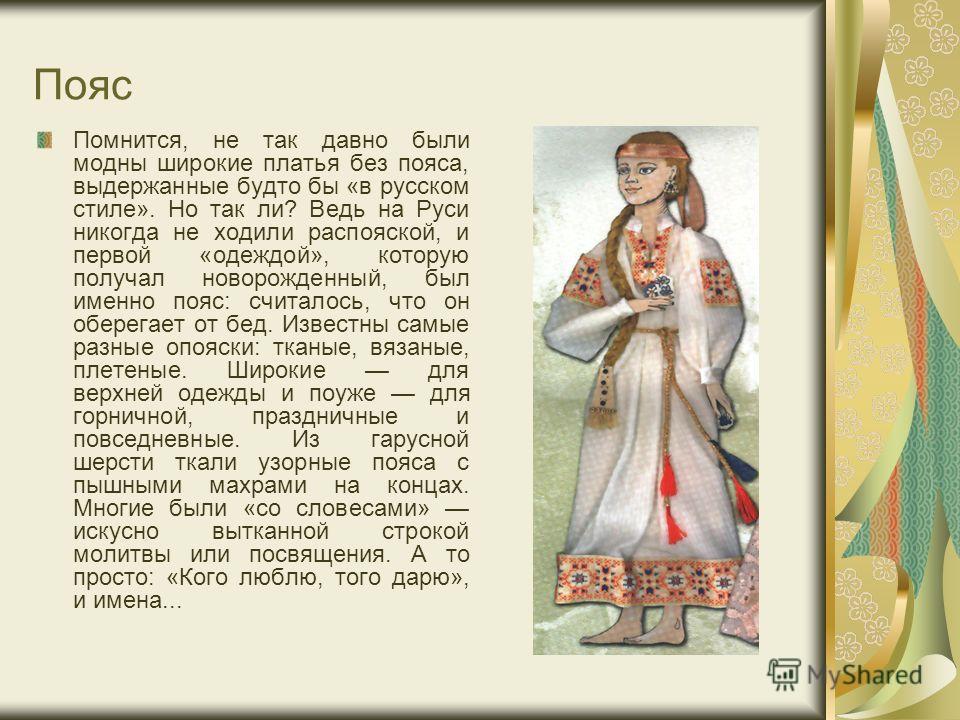 Сарафан Наиболее древний тип женского сарафана шушпан со сплошным передним полотнищем. Но уже в прошлом веке его донашивали пожилые крестьянки, а молодежь освоила распашной сарафан, застегивающийся на ажурные металлические пуговицы. Из-за большого чи