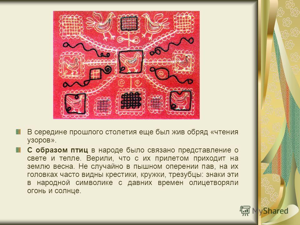 Узоры русской вышивки Красота и польза никогда не расходились в народном искусстве со смыслом. Рассмотрим технику исполнения вышивки. По мерцающей серебром материи стежок за стежком, строго по ячейкам ткани, словно по канве, вышивался контур рисунка.