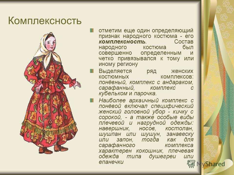 Непревзойденная декоративность народного костюма - его типичнейшая черта. Но декорация имела и функциональное назначение, будучи в значительной мере связанной с верованиями народа. На нижней одежде, непосредственно надевавшейся на тело, орнамент расп