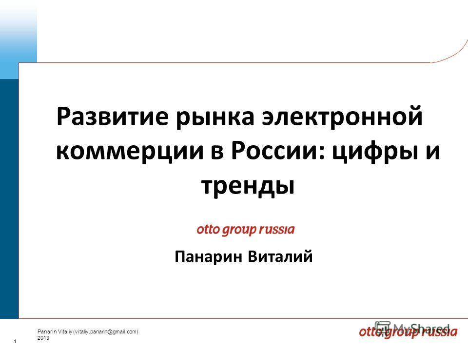 1 Panarin Vitaliy (vitaliy.panarin@gmail.com) 2013 Развитие рынка электронной коммерции в России: цифры и тренды Панарин Виталий