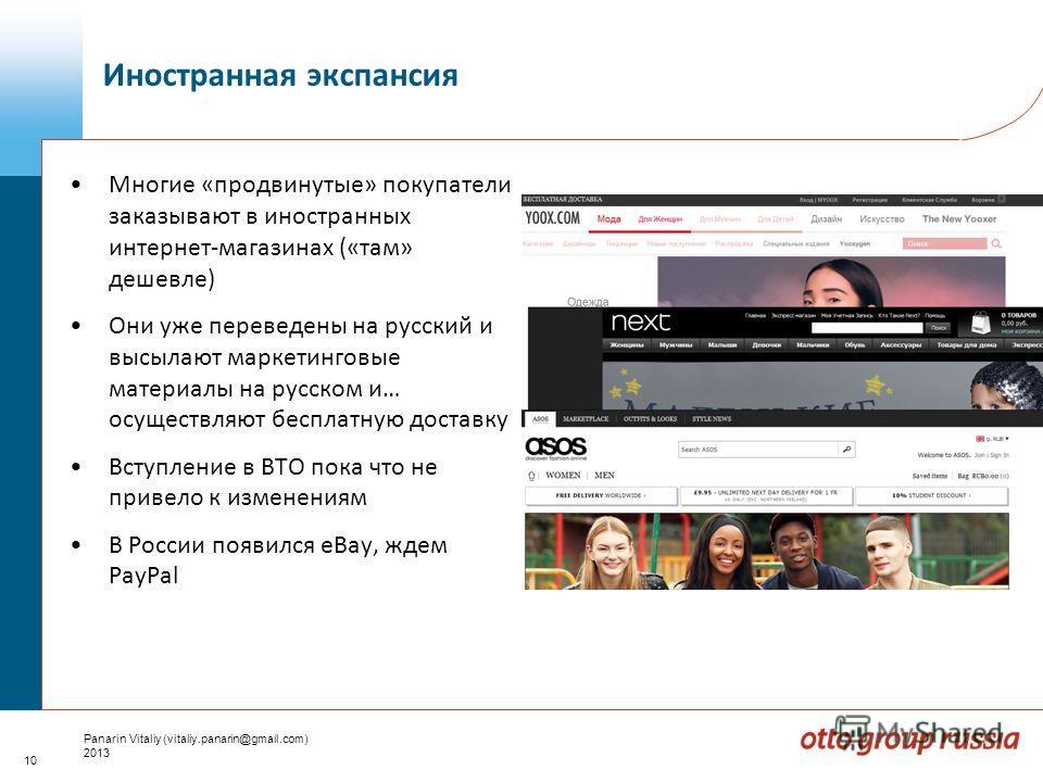 10 Panarin Vitaliy (vitaliy.panarin@gmail.com) 2013 Многие «продвинутые» покупатели заказывают в иностранных интернет-магазинах («там» дешевле) Они уже переведены на русский и высылают маркетинговые материалы на русском и… осуществляют бесплатную дос
