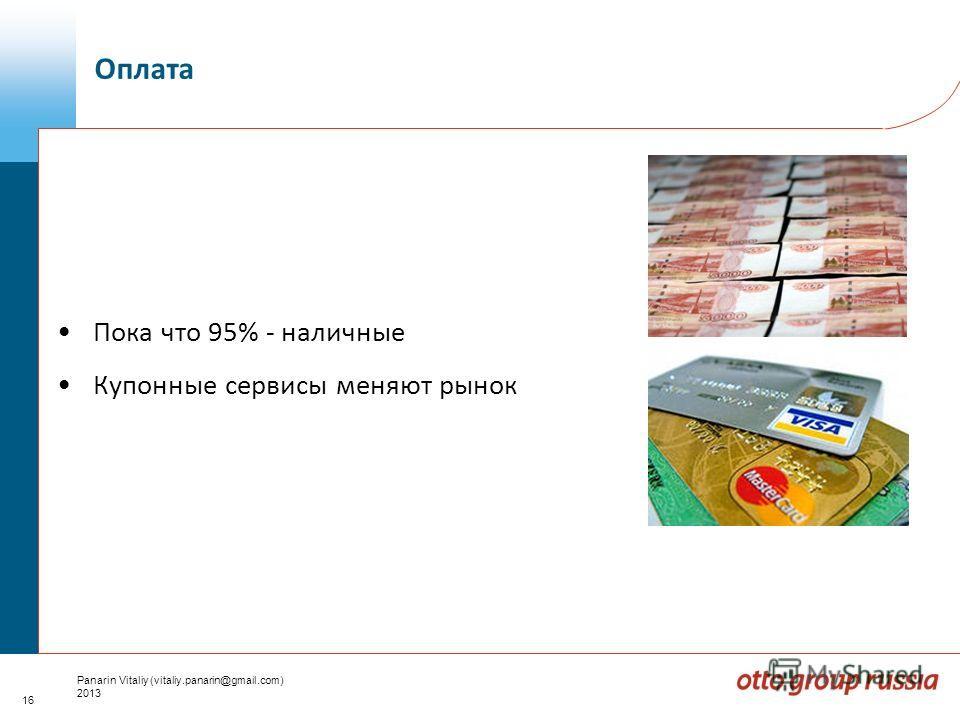 16 Panarin Vitaliy (vitaliy.panarin@gmail.com) 2013 Пока что 95% - наличные Купонные сервисы меняют рынок Оплата