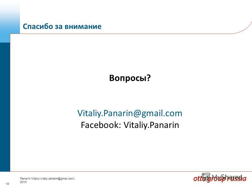 18 Panarin Vitaliy (vitaliy.panarin@gmail.com) 2013 Спасибо за внимание Вопросы? Vitaliy.Panarin@gmail.com Facebook: Vitaliy.Panarin