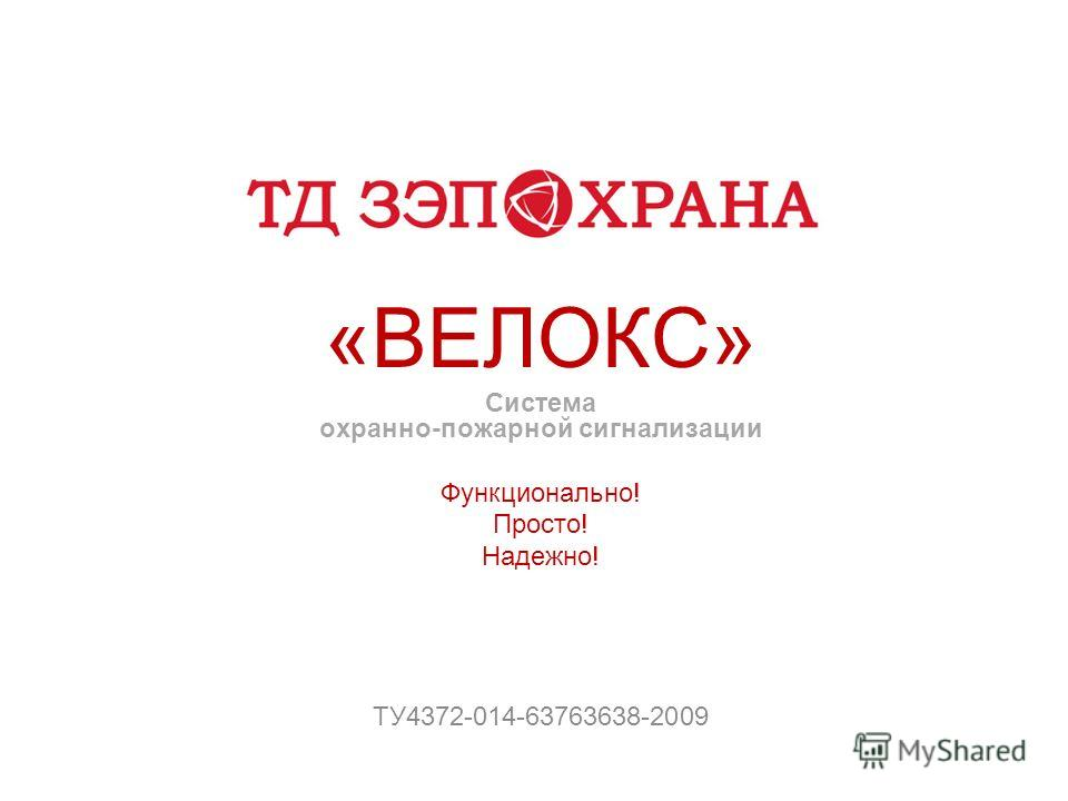 «ВЕЛОКС» Система охранно-пожарной сигнализации Функционально! Просто! Надежно! ТУ4372-014-63763638-2009