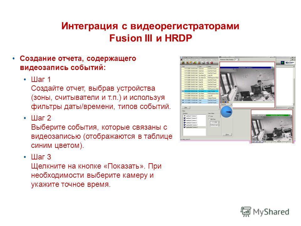 Создание отчета, содержащего видеозапись событий: Шаг 1 Создайте отчет, выбрав устройства (зоны, считыватели и т.п.) и используя фильтры даты/времени, типов событий. Шаг 2 Выберите события, которые связаны с видеозаписью (отображаются в таблице синим