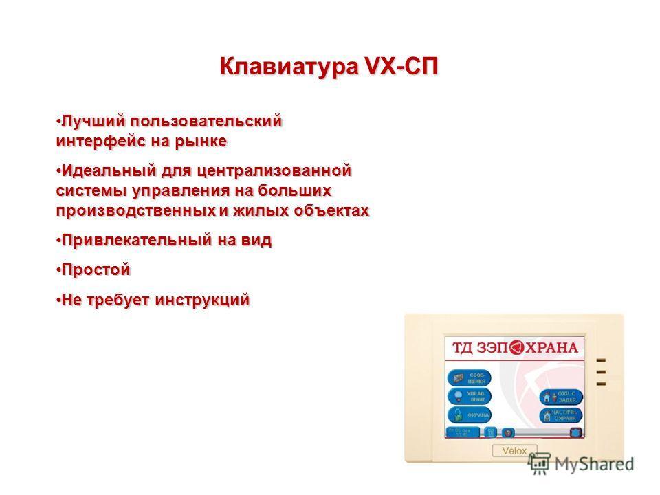 Клавиатура VX-СП Лучший пользовательский интерфейс на рынке Лучший пользовательский интерфейс на рынке Идеальный для централизованной системы управления на больших производственных и жилых объектах Идеальный для централизованной системы управления на