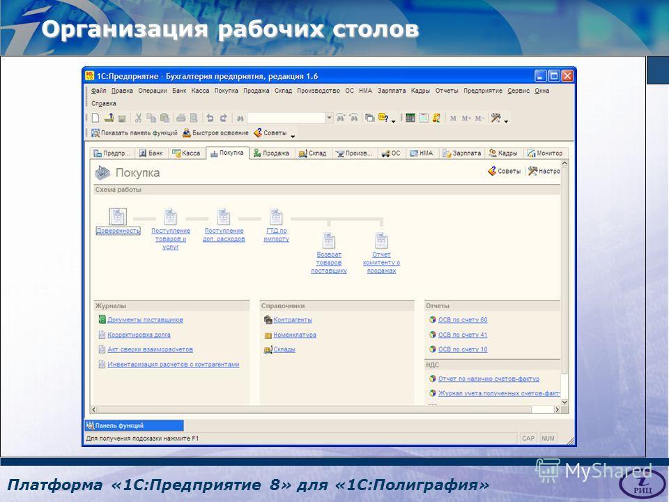Платформа «1С:Предприятие 8» для «1С:Полиграфия» Организация рабочих столов