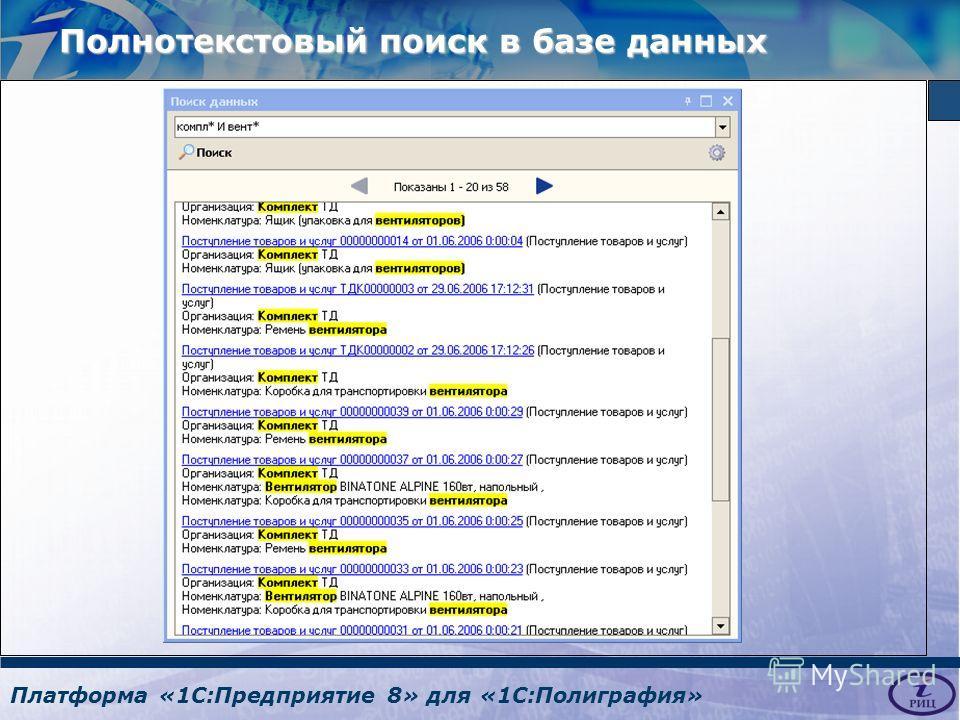 Платформа «1С:Предприятие 8» для «1С:Полиграфия» Полнотекстовый поиск в базе данных