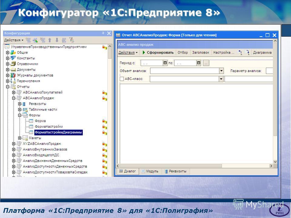 Платформа «1С:Предприятие 8» для «1С:Полиграфия» Конфигуратор «1С:Предприятие 8»