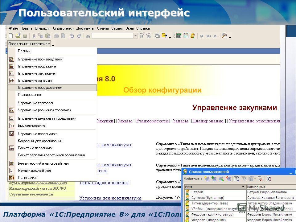 Платформа «1С:Предприятие 8» для «1С:Полиграфия» Пользовательский интерфейс