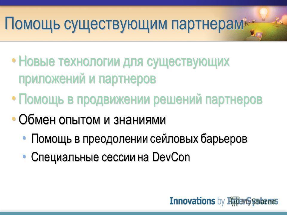 Помощь существующим партнерам Новые технологии для существующих приложений и партнеров Новые технологии для существующих приложений и партнеров Помощь в продвижении решений партнеров Помощь в продвижении решений партнеров Обмен опытом и знаниями Обме