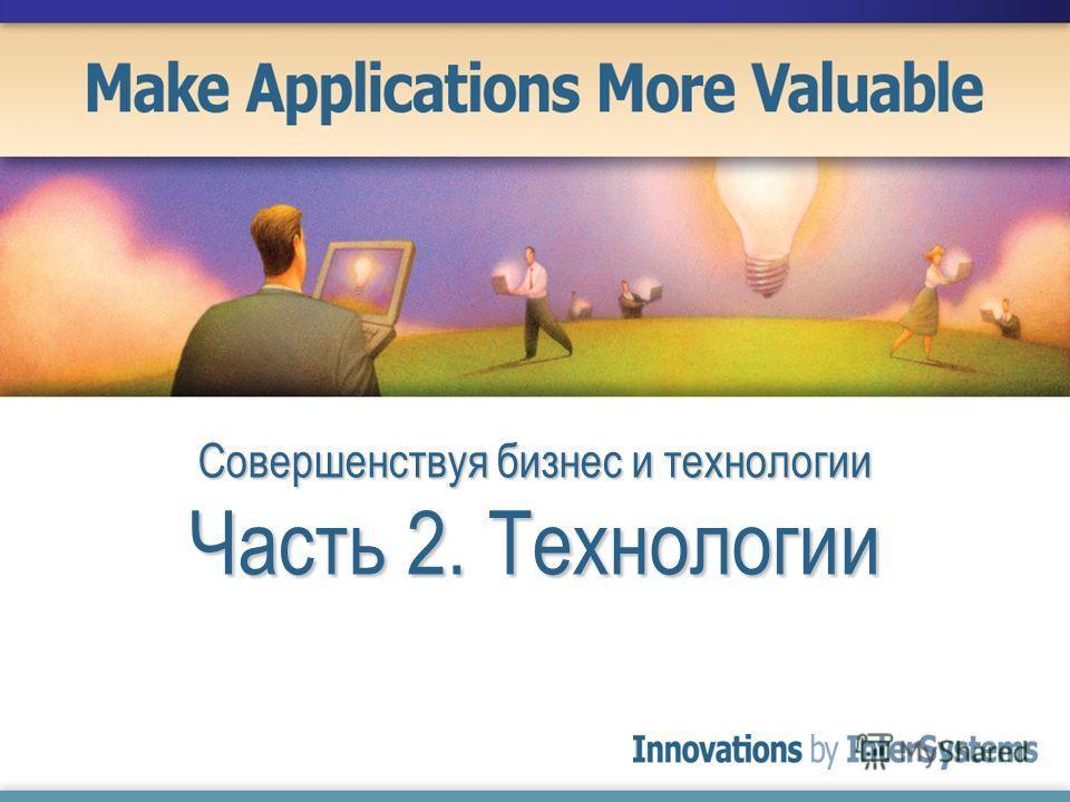 Совершенствуя бизнес и технологии Часть 2. Технологии