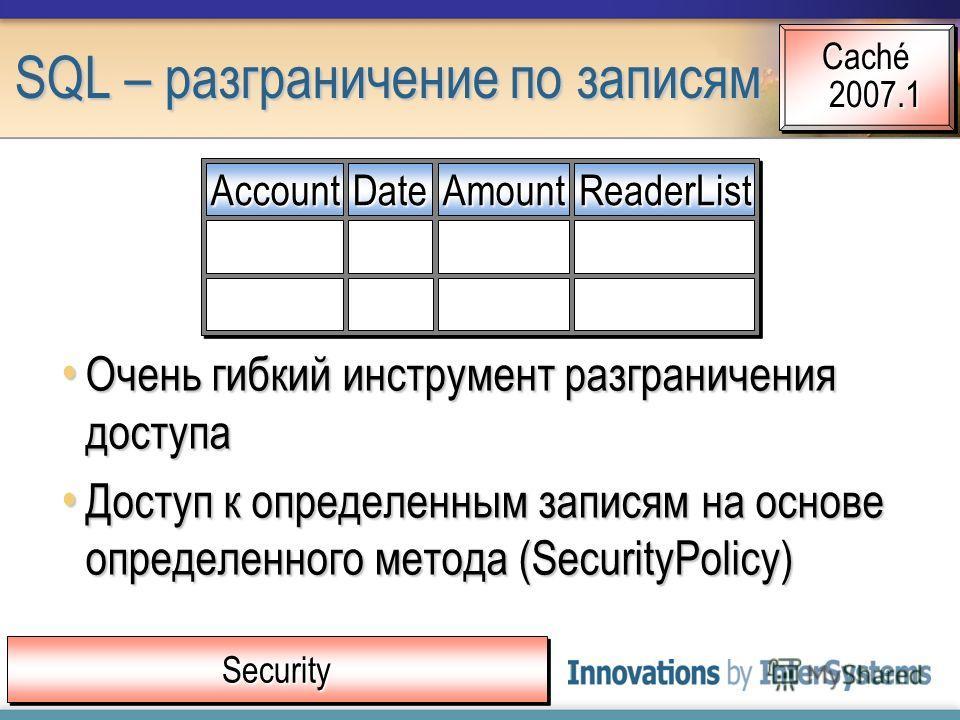 SQL – разграничение по записям Очень гибкий инструмент разграничения доступа Очень гибкий инструмент разграничения доступа Доступ к определенным записям на основе определенного метода (SecurityPolicy) Доступ к определенным записям на основе определен