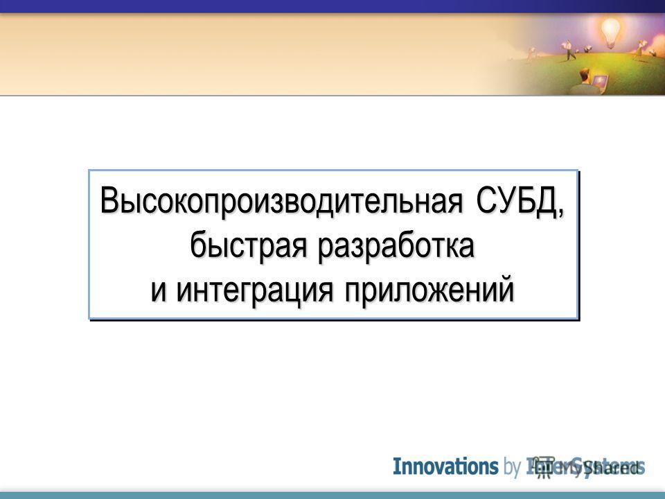 Высокопроизводительная СУБД, быстрая разработка и интеграция приложений