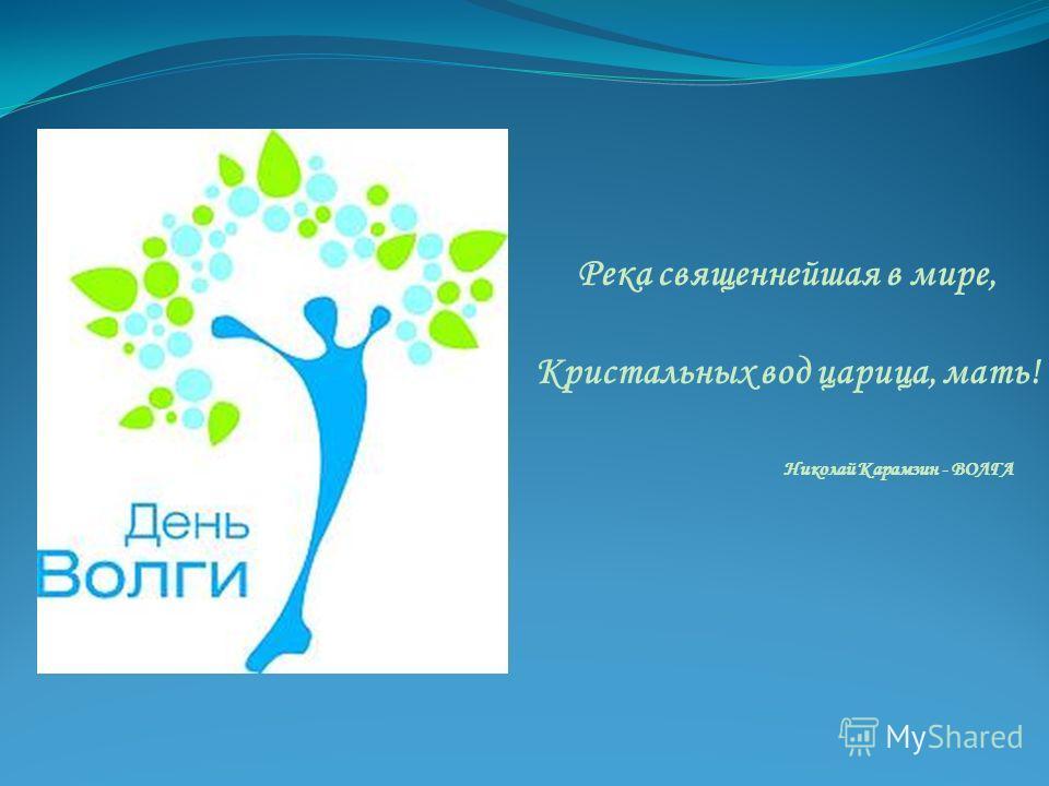 Река священнейшая в мире, Кристальных вод царица, мать! Николай Карамзин - ВОЛГА