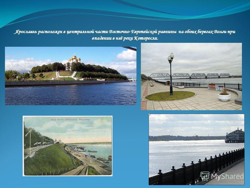 Ярославль расположен в центральной части Восточно-Европейской равнины на обоих берегах Волги при впадении в неё реки Которосли.