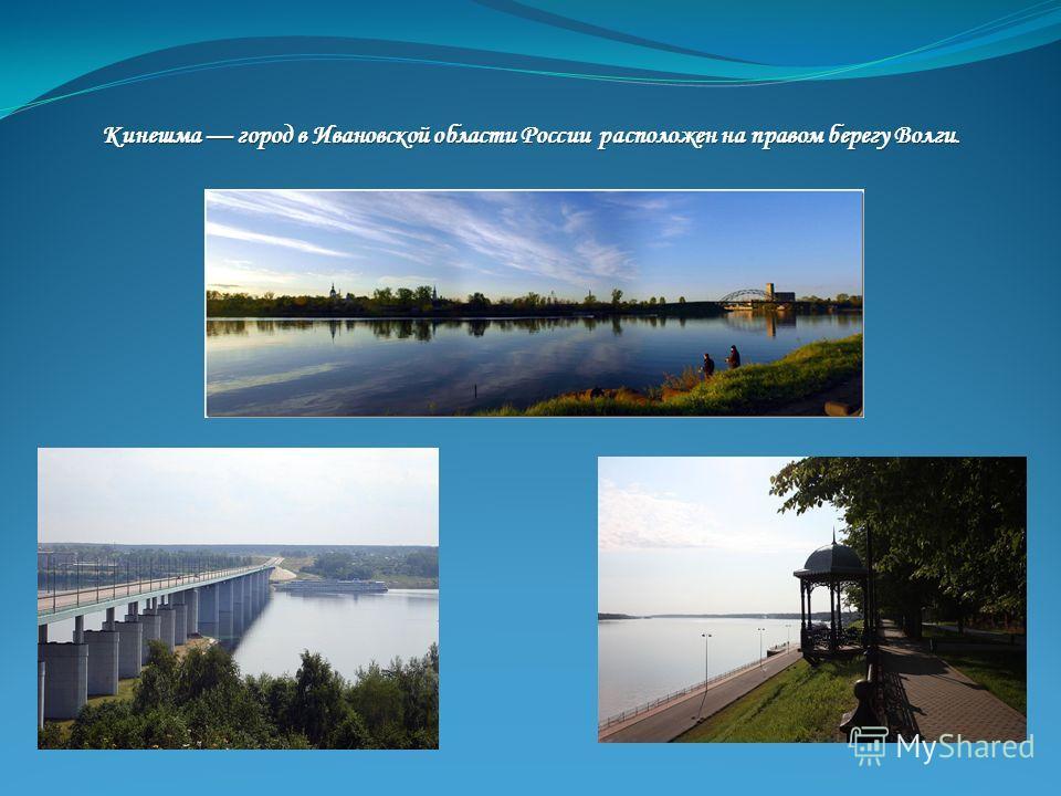Кинешма город в Ивановской области России расположен на правом берегу Волги.