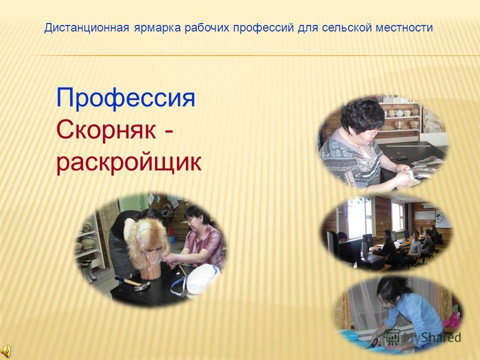Дистанционная ярмарка рабочих профессий для сельской местности Профессия Скорняк - раскройщик