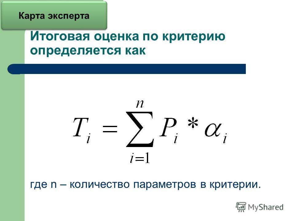 Итоговая оценка по критерию определяется как где n – количество параметров в критерии. Карта эксперта