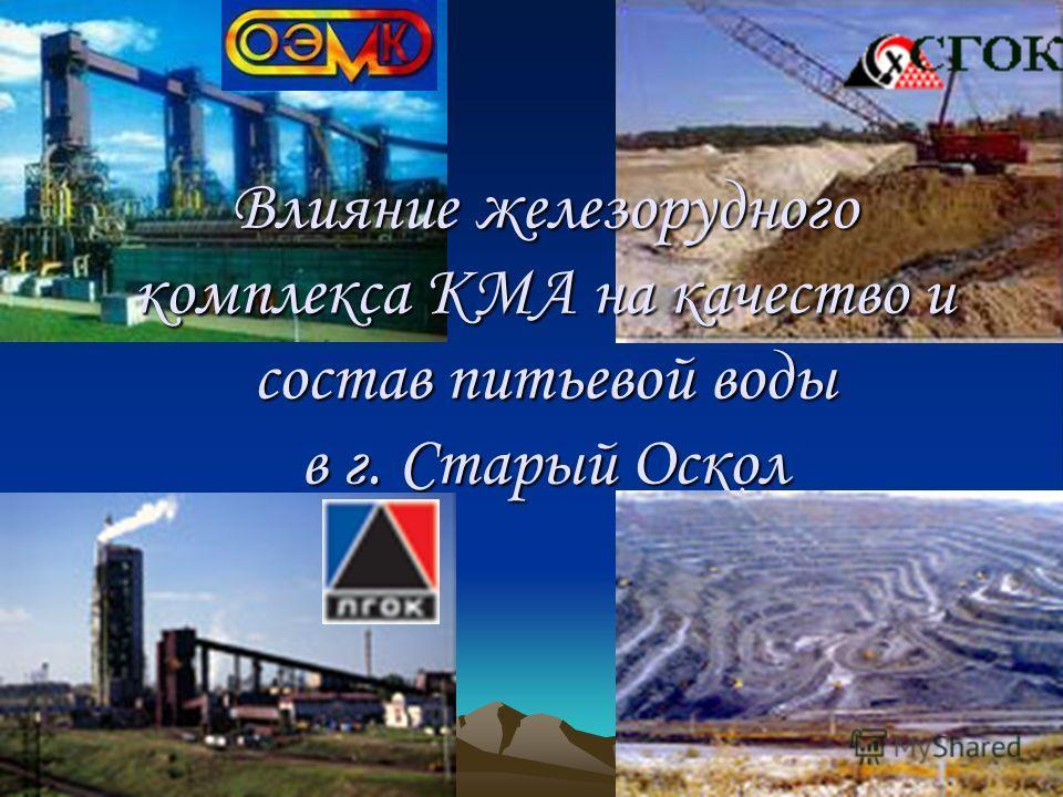 Влияние железорудного комплекса КМА на качество и состав питьевой воды в г. Старый Оскол