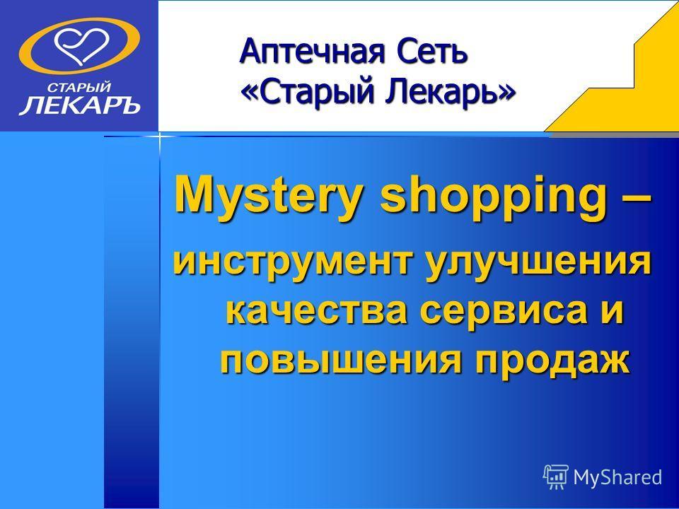 Mystery shopping – инструмент улучшения качества сервиса и повышения продаж Аптечная Сеть «Старый Лекарь»