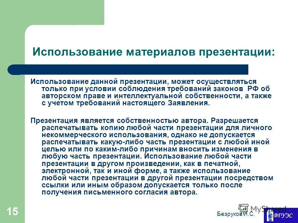 Безруков И.С. 15 Использование материалов презентации: Использование данной презентации, может осуществляться только при условии соблюдения требований законов РФ об авторском праве и интеллектуальной собственности, а также с учетом требований настоящ