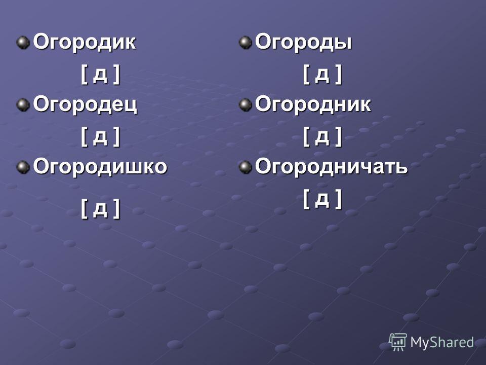 Огород – 3 слога, 6 букв, 6 звуков, 3 гласных, 3 согласноооооооых. [ а ] – гласн., безударн. [ г ] – согласнооооооо., звон., тв., парняяя. [ а ] – гласн., безударн. [ р ] – согласнооооооо., звон., тв., не парняюяя. [ о ] – гласн., ударн. [ т ] – согл