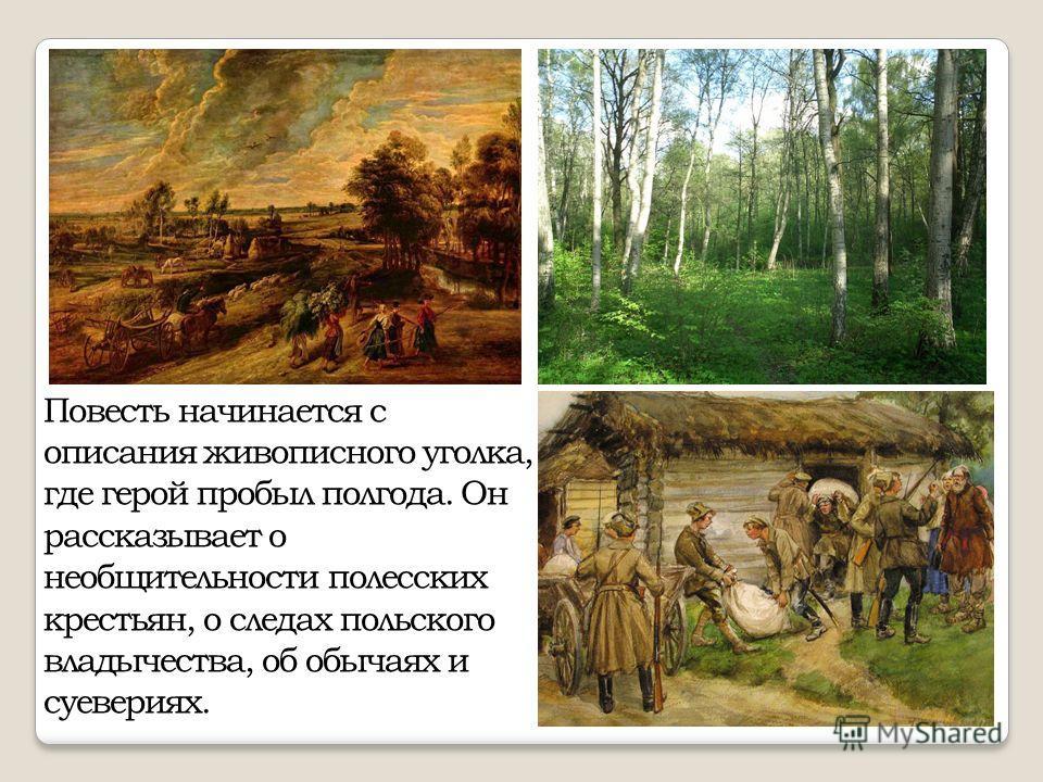 Повесть начинается с описания живописного уголка, где герой пробыл полгода. Он рассказывает о необщительности полесских крестьян, о следах польского владычества, об обычаях и суевериях.