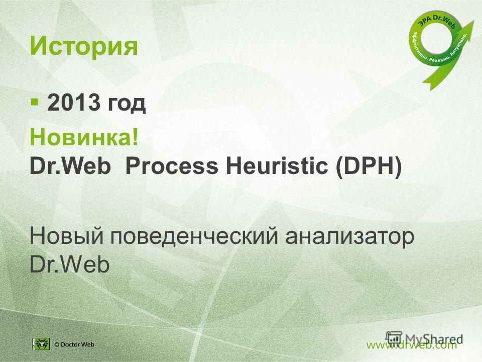 2013 год Новинка! Dr.Web Process Heuristic (DPH) Новый поведенческий анализатор Dr.Web История