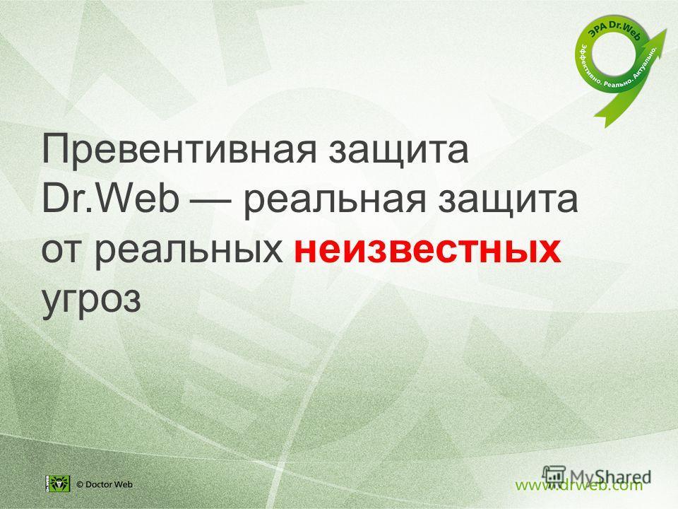 Превентивная защита Dr.Web реальная защита от реальных неизвестных угроз