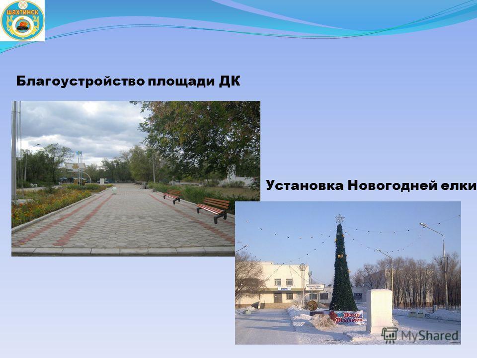 Благоустройство площади ДК Установка Новогодней елки