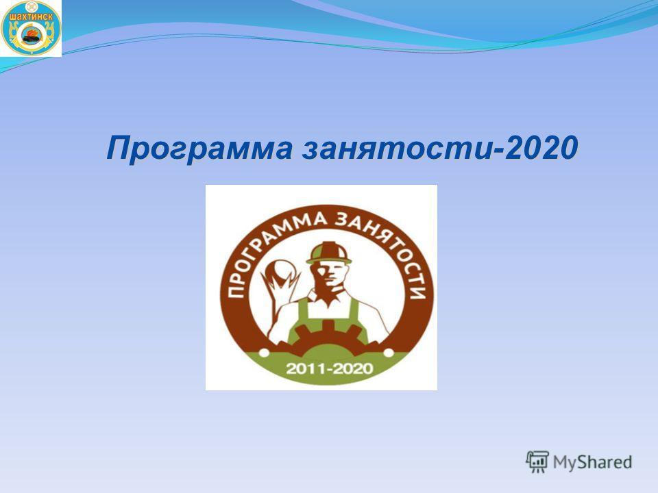 Программа занятости-2020