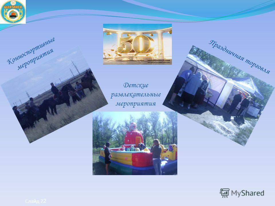 Слайд 2 2 Конноспортивные мероприятия Праздничная торговля Детские развлекательные мероприятия